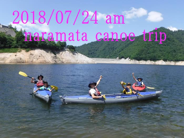 20180724奈良俣湖am01.jpg