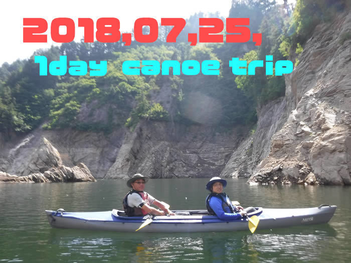 20180725 奈良俣湖 1day 01.jpg