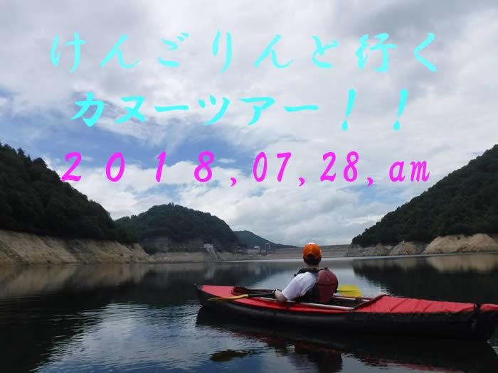 20180728 奈良俣湖 am 01.jpg