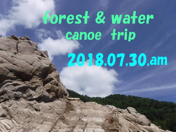 20180730 奈良俣湖 am 02.jpg