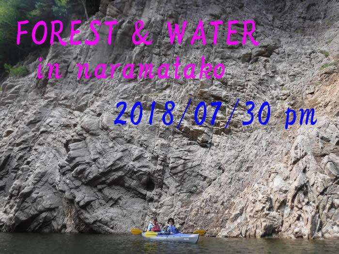 20180730 奈良俣湖 pm 01.jpg