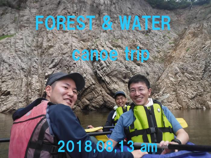 20180813奈良俣湖am01.jpg