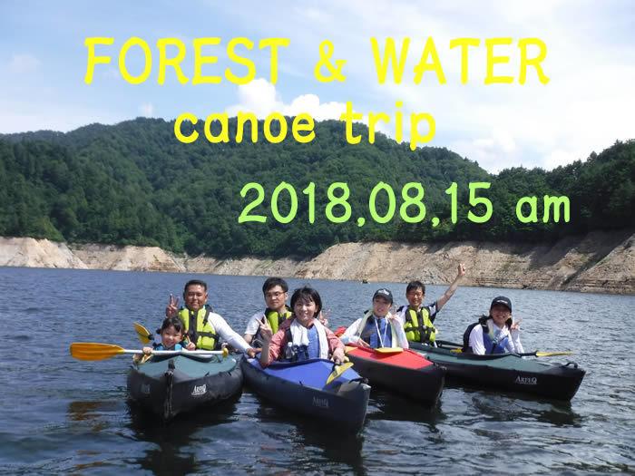 20180815奈良俣湖pm01.jpg