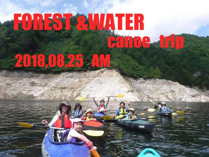 20180825奈良俣湖am01.jpg