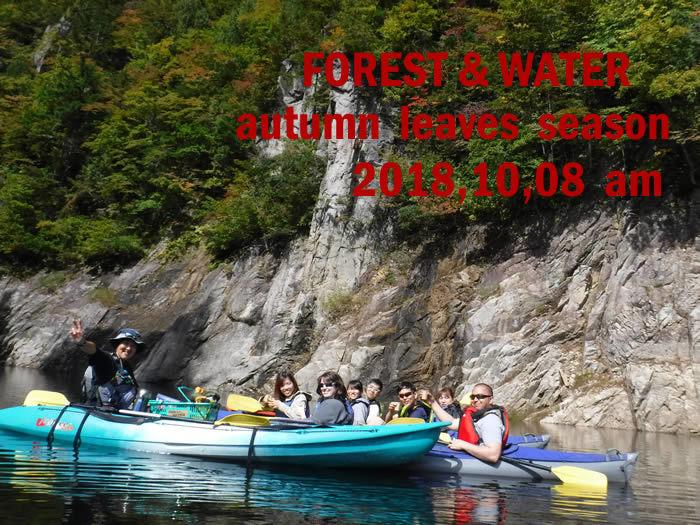 20181008 奈良俣湖am03.jpg