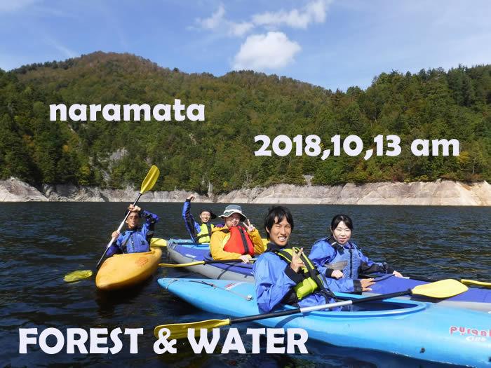 20181013奈良俣湖am01.jpg